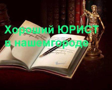 Юрист Мурманск