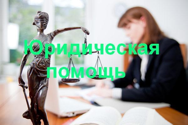 Юридическая помощь в Мурманске